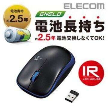 ★ELECOM 無線 ワイヤレス IRマウス(3ボタン) ブルー Mサイズ