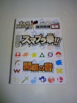 ファミ通 スマブラ拳!!『大乱闘スマッシュブラザーズX』開眼の書/ Wii 本 冊子