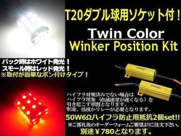 メール便OK!バックランプポジションキットT20LEDダブル球付赤/白