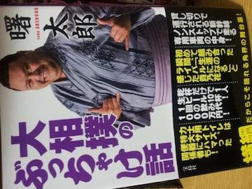 大相撲のぶっちゃけ話 元横綱 K-1 曙太郎 自伝本