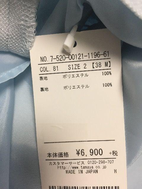 新品タグ付ロディスポット7452円リボンミニスカートブルー水色ワンピース < ブランドの