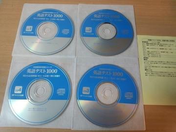CD「難関大の基礎完成英語テスト1000CD英語難関校受験シリーズ」