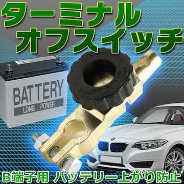 B端子用 バッテリー 上がり防止 ターミナルオフスイッチ