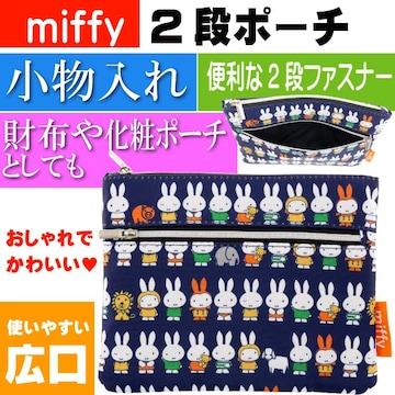 miffy ミッフィー 2段ポーチ 小物入れ K-8764 Ap073