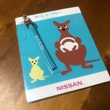 即決 非売品 NISSAN 日産 のってカンガル ストラップ
