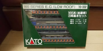 KATO165系低屋根3両基本セット