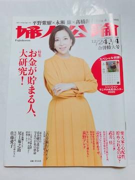 婦人公論 合併特大号 キンプリ  平野紫耀