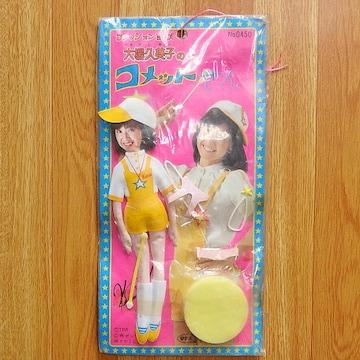 ☆大場久美子のコメットさん ファッションポーズ