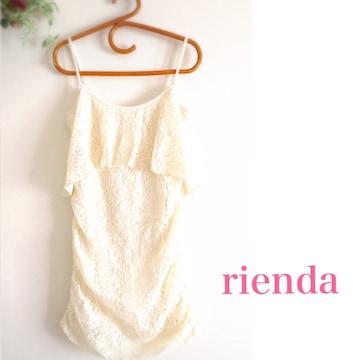 ★新品★  リエンダ  rienda  総レース  ワンピ