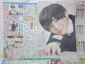 '18.1.6Hey!Say!JUMP山田涼介 日刊スポーツ連載記事サタデージャニーズ