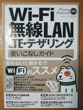 Wi-Fi 無線LAN LTE・デザイリング
