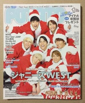◆訳あり◆POTATO 2017年1月号 抜けページ有 WEST SexyZone