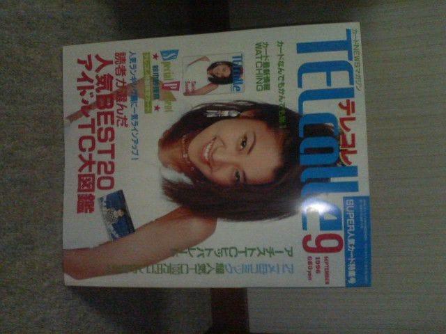 テレコレ  1996/9    カバーガール             鈴木紗理奈  < タレントグッズの