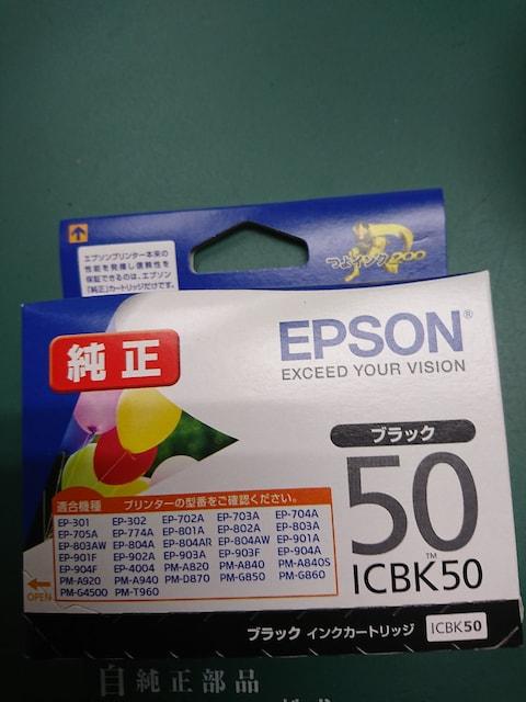 新品未開封エプソン純正★ブラックICBK50  < PC本体/周辺機器の