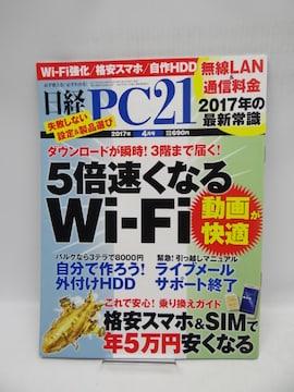 2002 日経PC21(ピーシーニジュウイチ)2017年4月号
