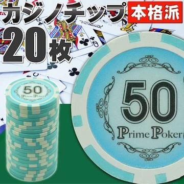 本格カジノチップ50が20枚 プライムポーカールーレット Ag024