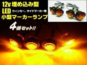 12v/バイク〜車用/埋め込み型ウインカー サイドマーカー4個set