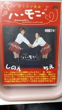 カリスマ美女ハーモニーグラビアDVD!