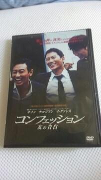 DVD チソン友の告白