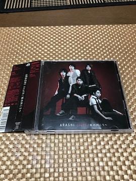 嵐truth初回限定CD+DVD帯つきシングル風の向こうへ
