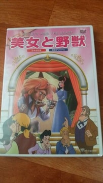 ★新品 【DVD】 美女と野獣 オリジナル映像日本語吹替え 正規品★