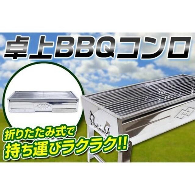 バーベキューコンロ ステンレス 折り畳み BAG02000-k/p < レジャー/スポーツの