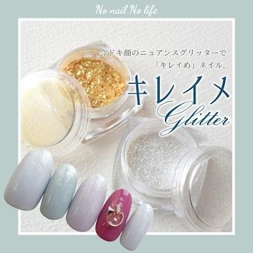 新品★キレイメグリッター ゴールド