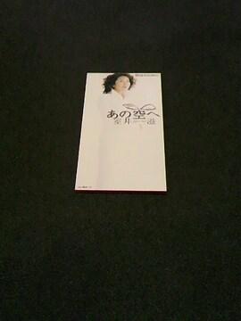 室井滋 あの空へ廃盤98年8cmSCD