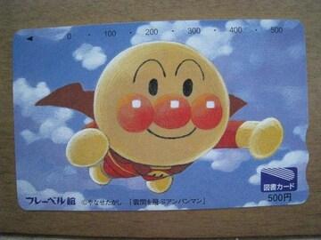 未使用★図書カード♪雲間を飛ぶアンパンマン
