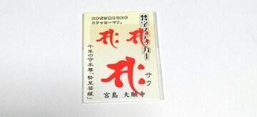 宮島 大願寺★梵字ステッカー【サク】