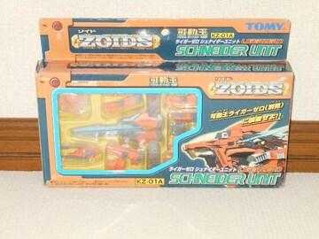 ZOIDS ゾイド 可動王 ライガーゼロ シュナイダーユニット KZ-01A