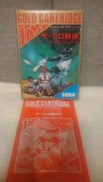 貴重!SEGA ザ.プロ野球〜ペナントレース〜 外箱&説明書のみ。1987