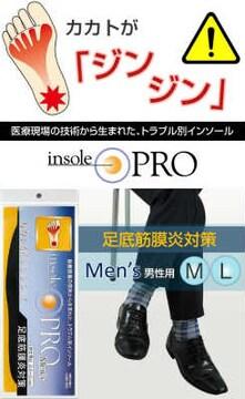 ☆a◆インソールプロ(靴用中敷キ) 足底筋膜炎対策 メンズM