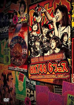 ■DVD『 HKT48 6th ANNIVERSARY HKT48 6フェス