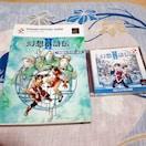 幻想水滸伝2/ PS ソフト + 108 星 キャラクターガイド セット