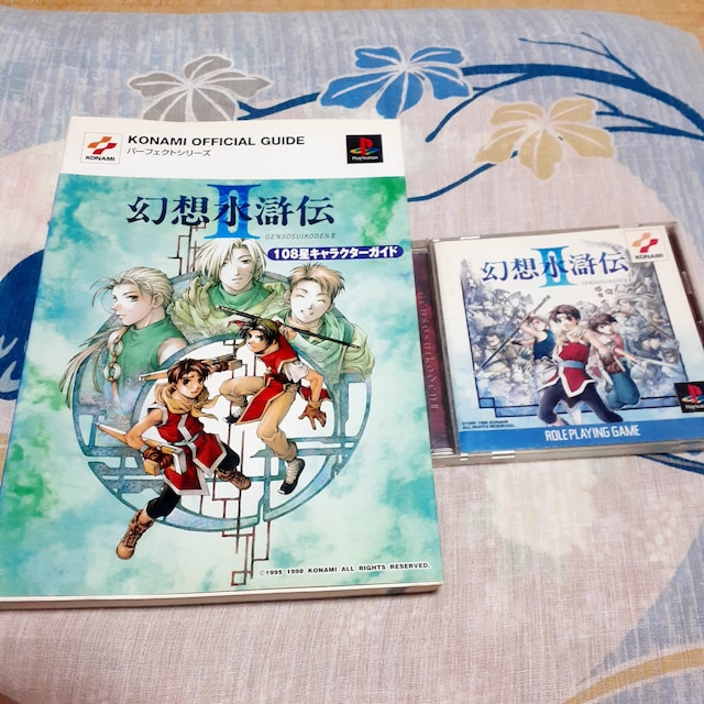 滸伝 2 攻略 幻想 水