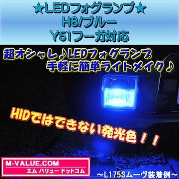 超LED】LEDフォグランプH8/ブルー青■Y51フーガ対応