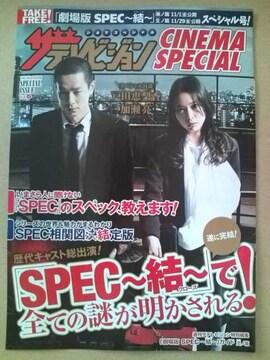 週刊ザテレビジョン特別編集「劇場版 SPEC 結」ガイドブック5冊