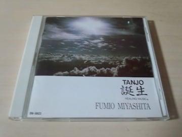 宮下富実夫CD「TANJO誕生」癒し系ヒーリング・ミュージック)」