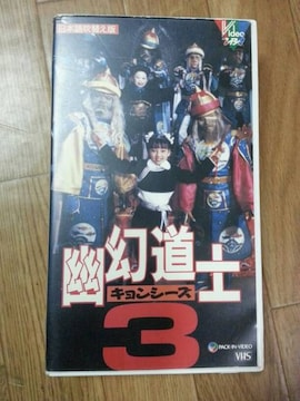 幽幻道士3 キョンシー テンテン ビデオ