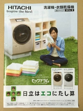 �C「日立はエコにたし算」嵐 二宮和也 カタログ1冊 洗濯機
