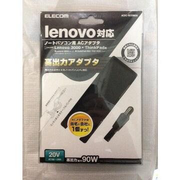 Lenovo ノート用20V対応ACアダプター エレコム製