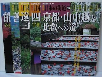 週刊 日本の街道 No.56+No.57+No.58+No.59+No.60 [5冊セット