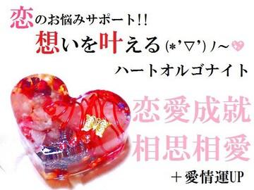 恋愛専用★恋愛成就・相思相愛★ハートオルゴナイト★パワーストーン/占