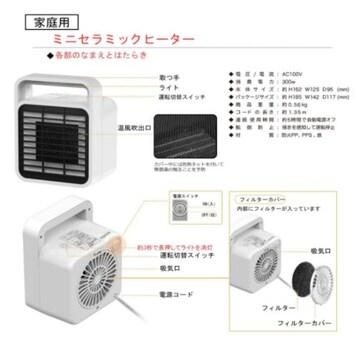 セラミックヒーター 300W 温風&送風 省エネ