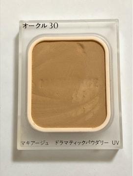 【マキアージュ】ドラマティックパウダリーUV【オークル30】