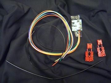 ドアミラー自動格納キット フィットハイブリットGP1