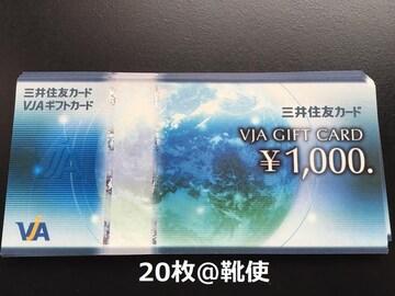 【商品券】VISAギフトカード 20000円分☆モバペイ各種/即日発送/ポイント