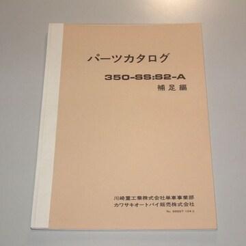 カワサキ マッハ 350SS S2-A 国内仕様補足編パーツリスト