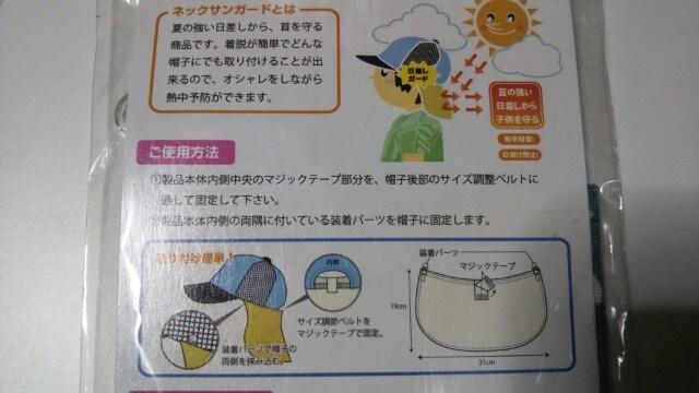 子供用Neck  Sun  Guard(ハート柄) < キッズ/ベビーの